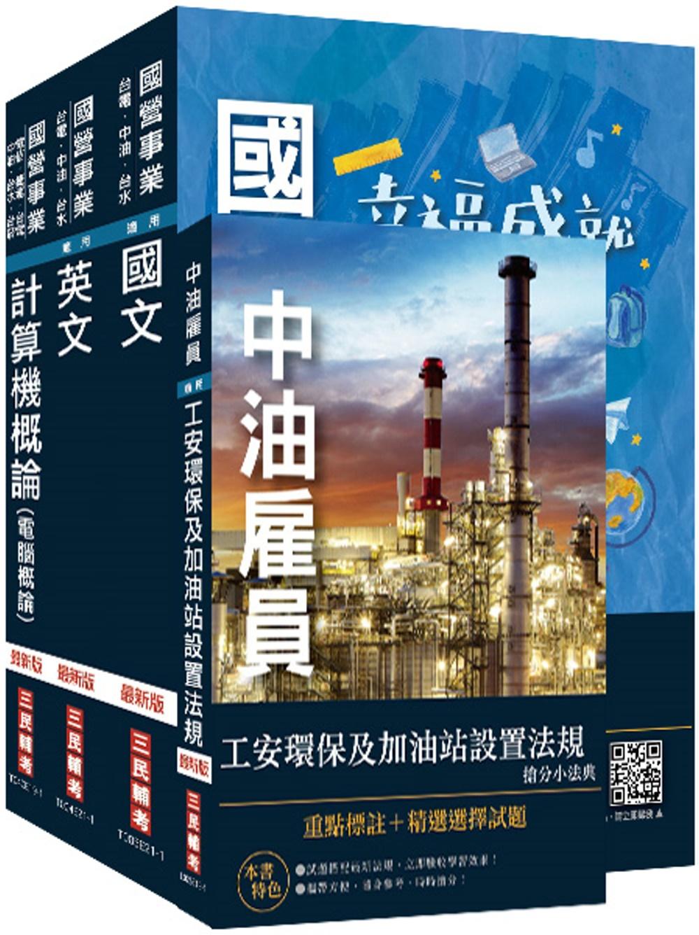 2022中油僱用人員甄試[加油站儲備幹部類]套書(不含電機機械)(贈常考英文單字本)