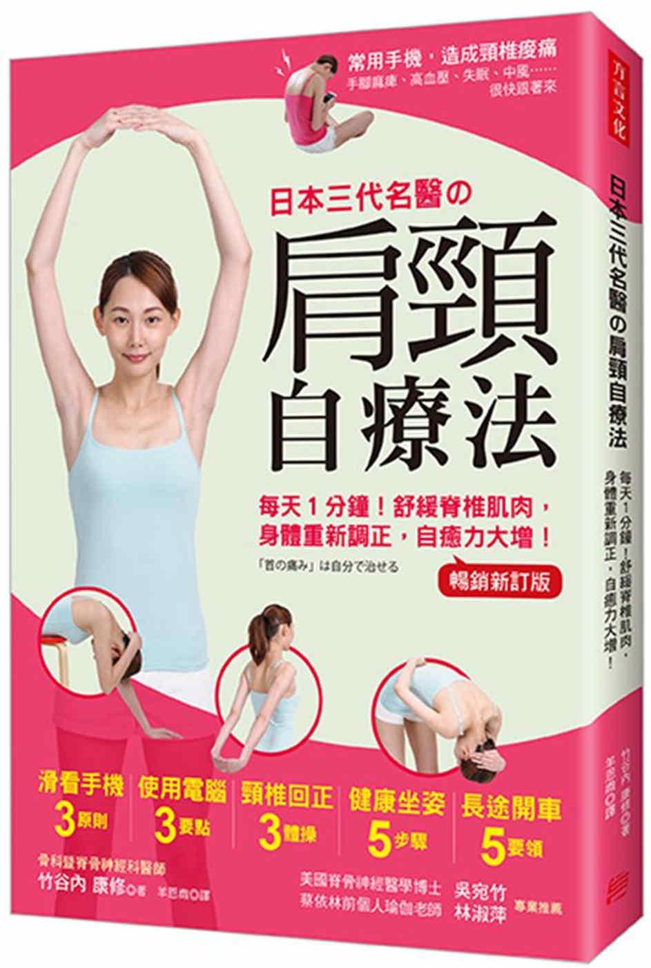 日本三代名醫の肩頸自療法:每天...
