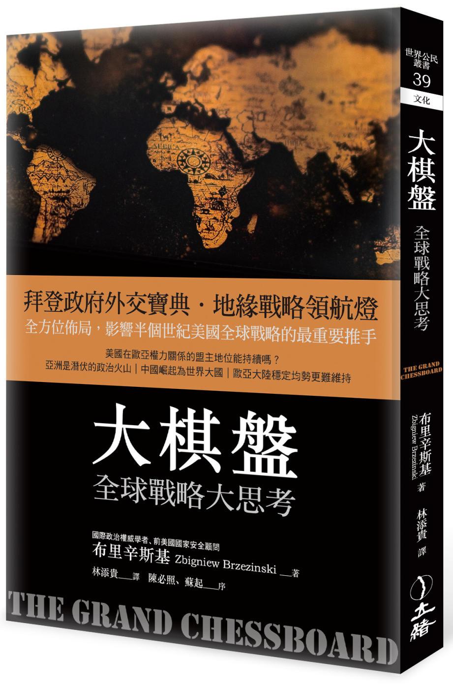 大棋盤:全球戰略大思考(202...