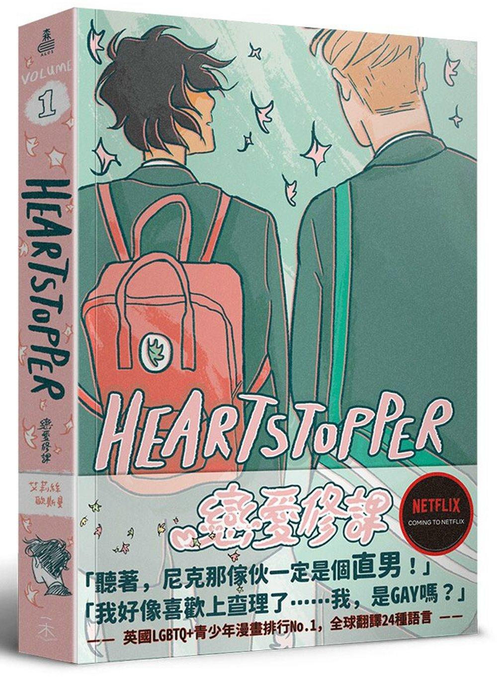 HeartStopper 戀愛...