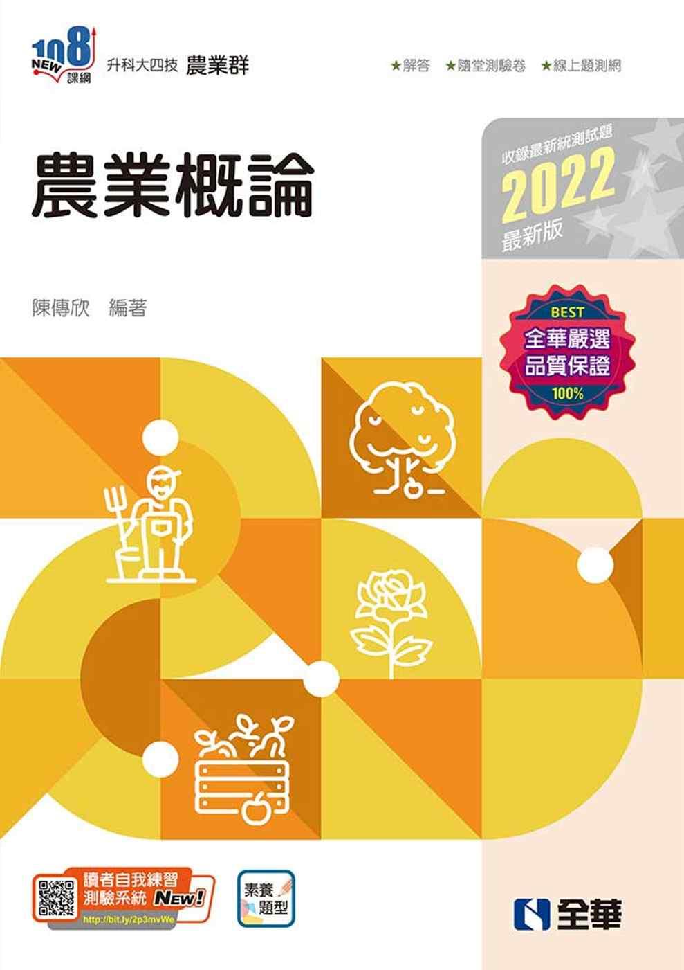升科大四技:農業概論(2022...