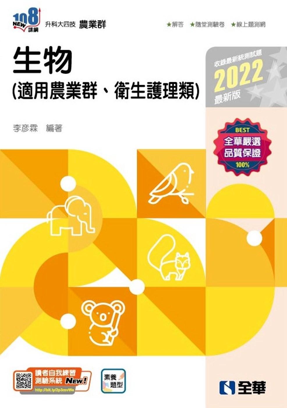 升科大四技:生物(2022最新...