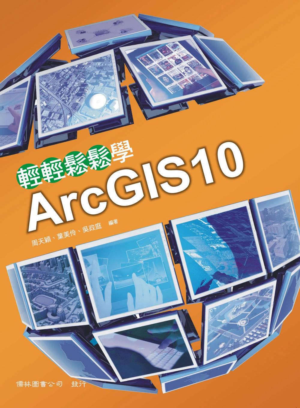 輕輕鬆鬆學ArcGIS10(五...