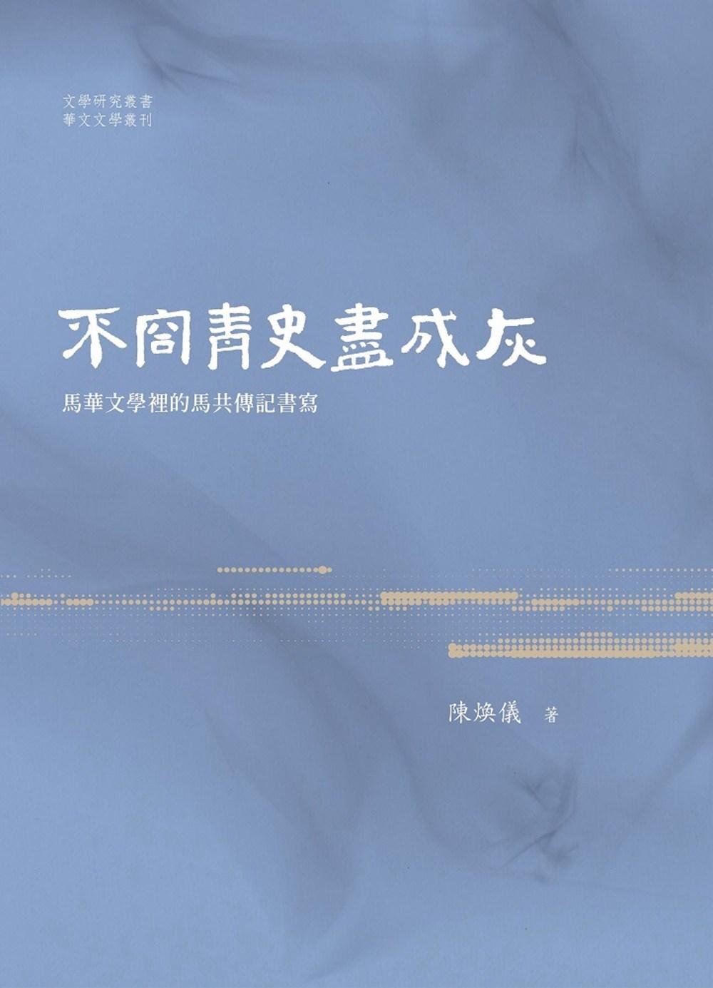 不容青史盡成灰:馬華文學裡的馬共傳記書寫