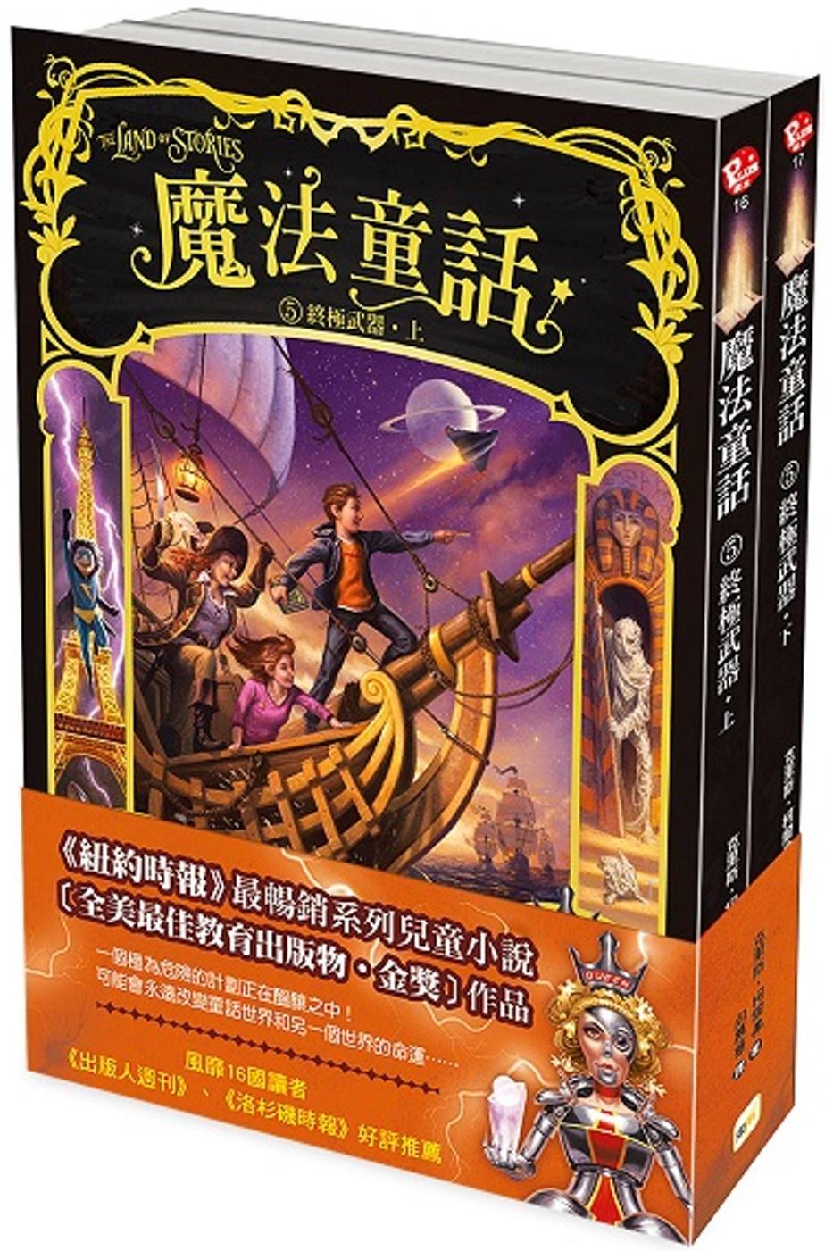 魔法童話5終極武器 (上下冊不...