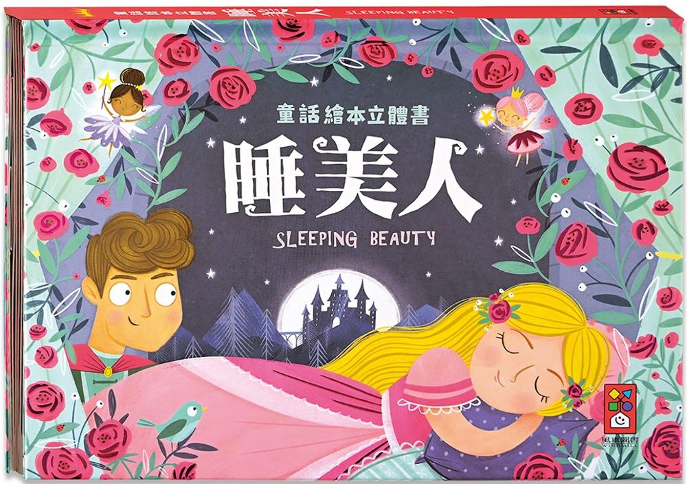 睡美人:童話繪本立體書