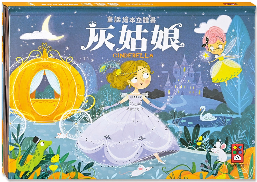 灰姑娘:童話繪本立體書