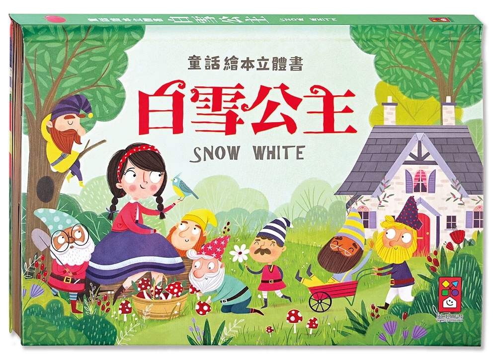 白雪公主:童話繪本立體書