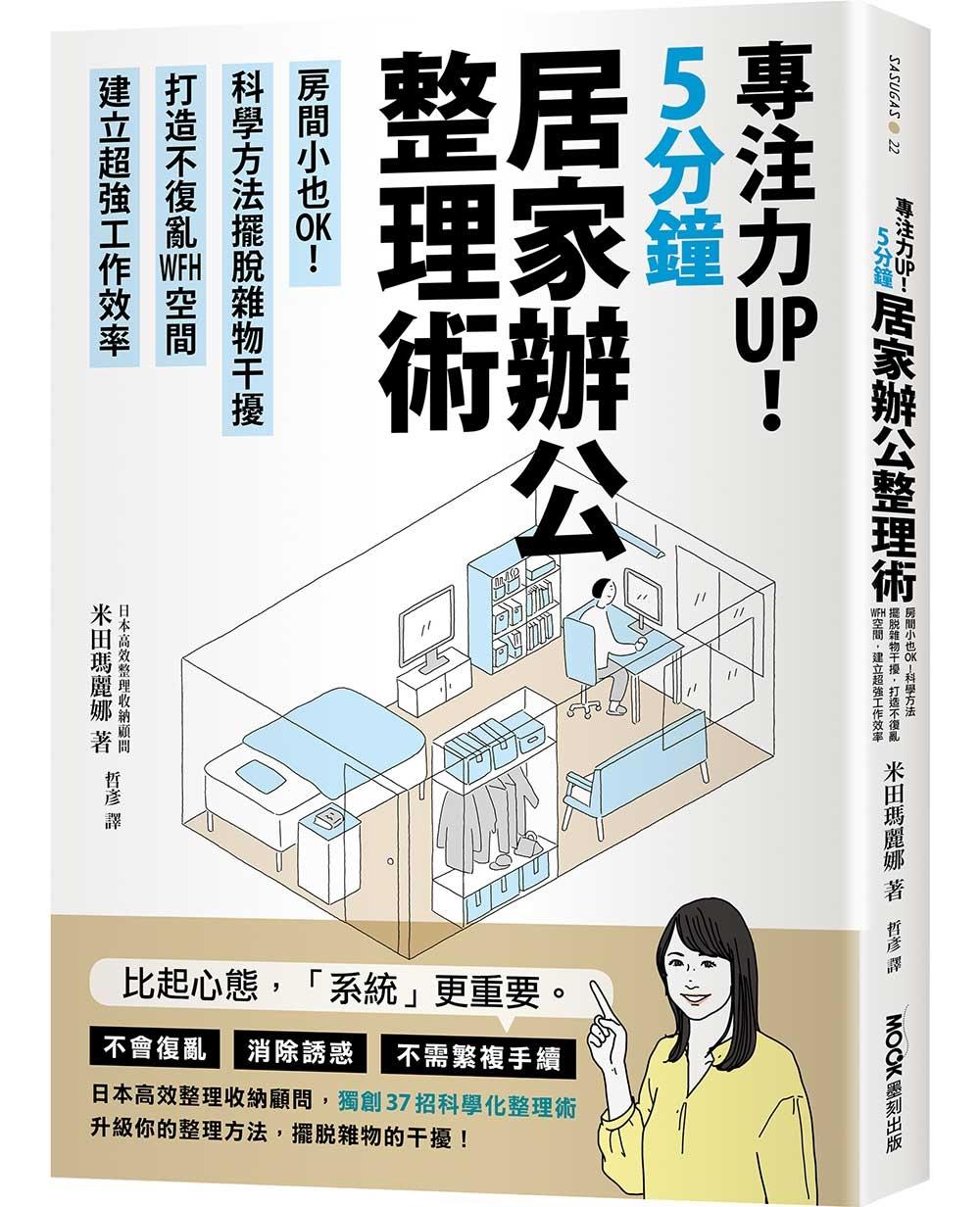 專注力UP!5分鐘居家辦公整理術:房間小也OK!科學方法擺脫雜物干擾,打造不復亂WFH空間,建立超強工作效率