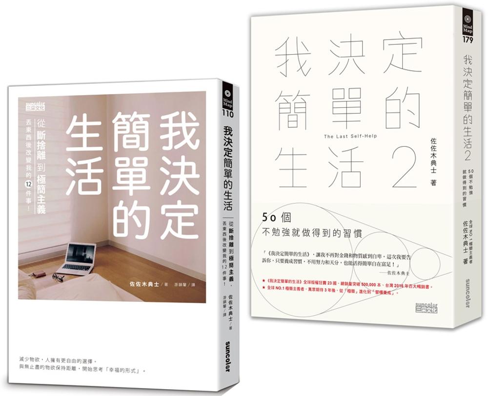 我決定簡單的生活套書(全2冊)