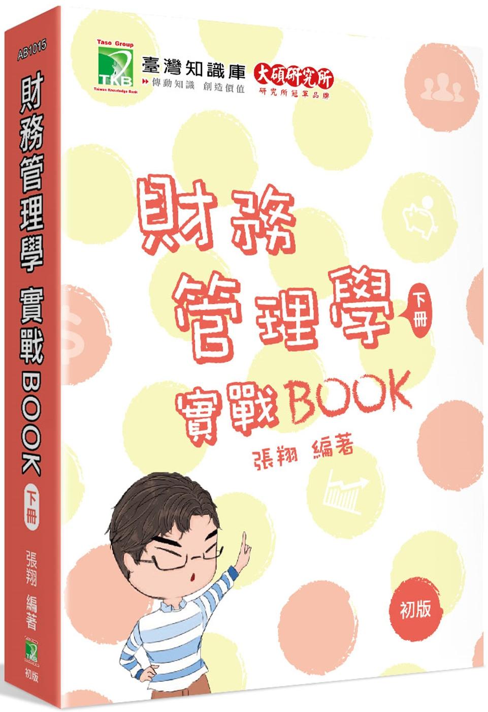 財務管理學實戰BOOK(下)[...