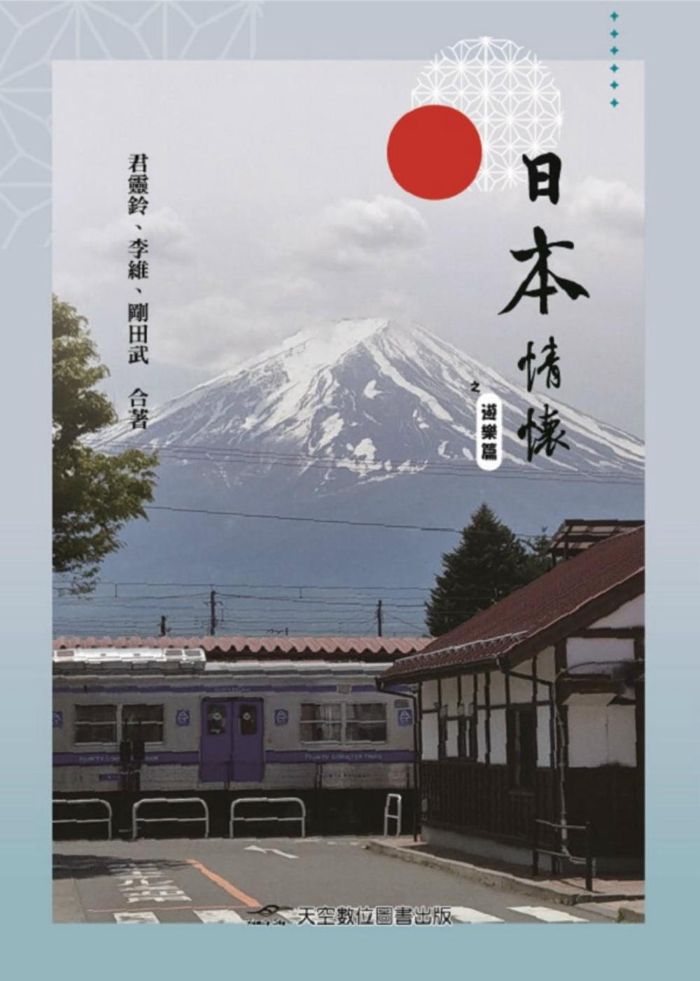 日本情懷之遊樂篇