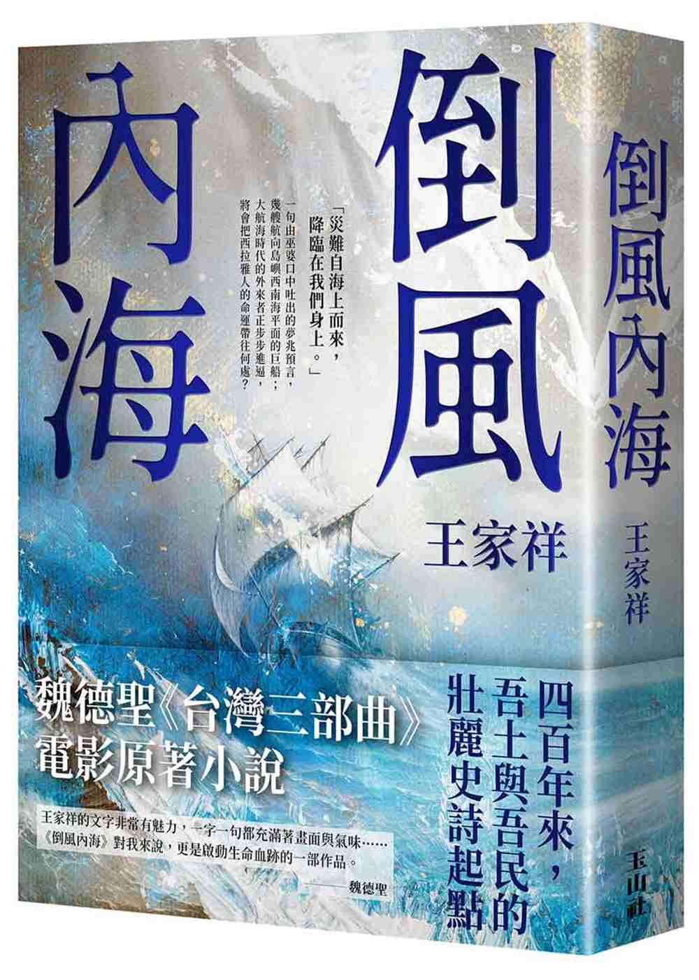 倒風內海(26週年典藏版)