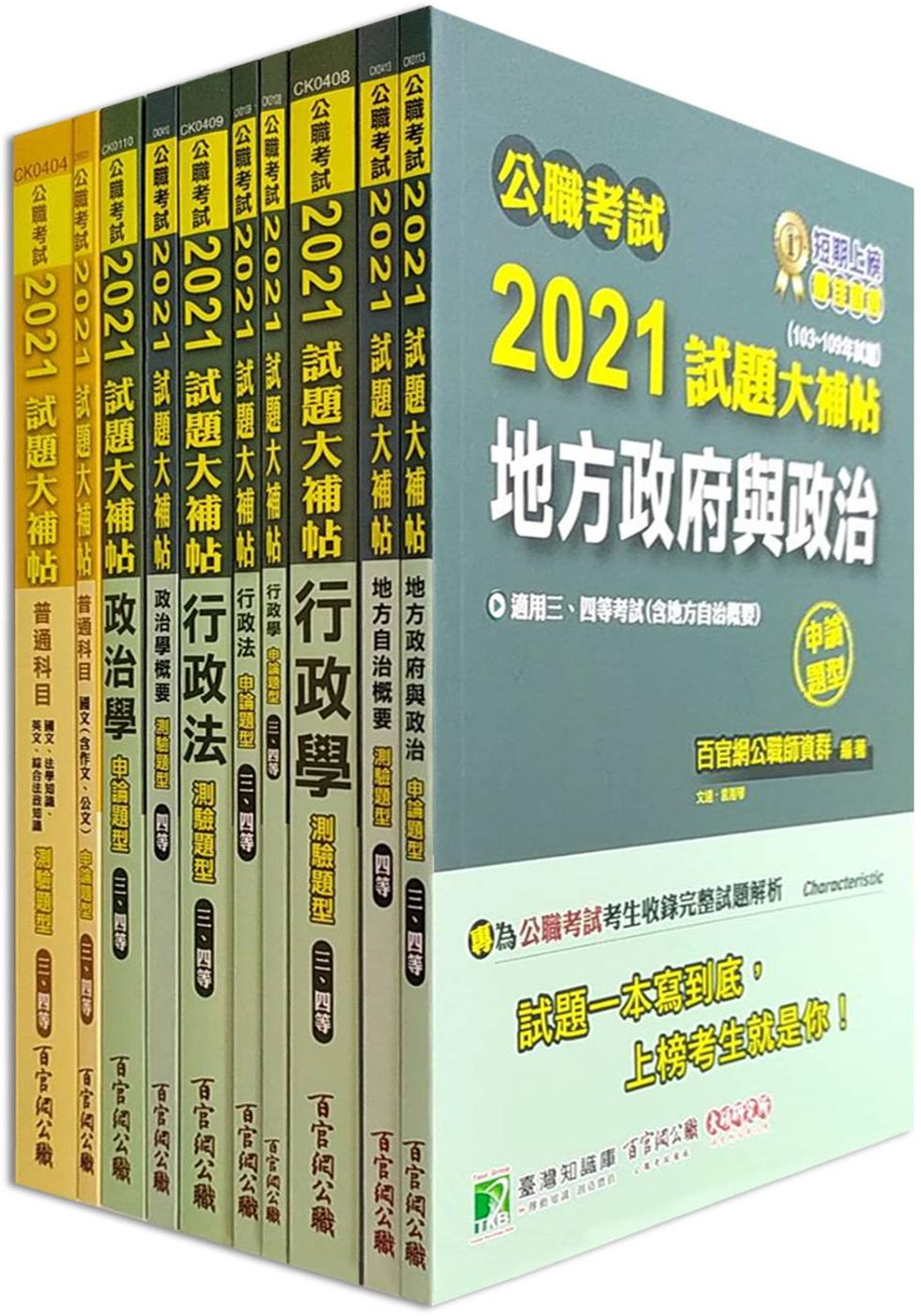 公職考試2021試題大補帖【普...