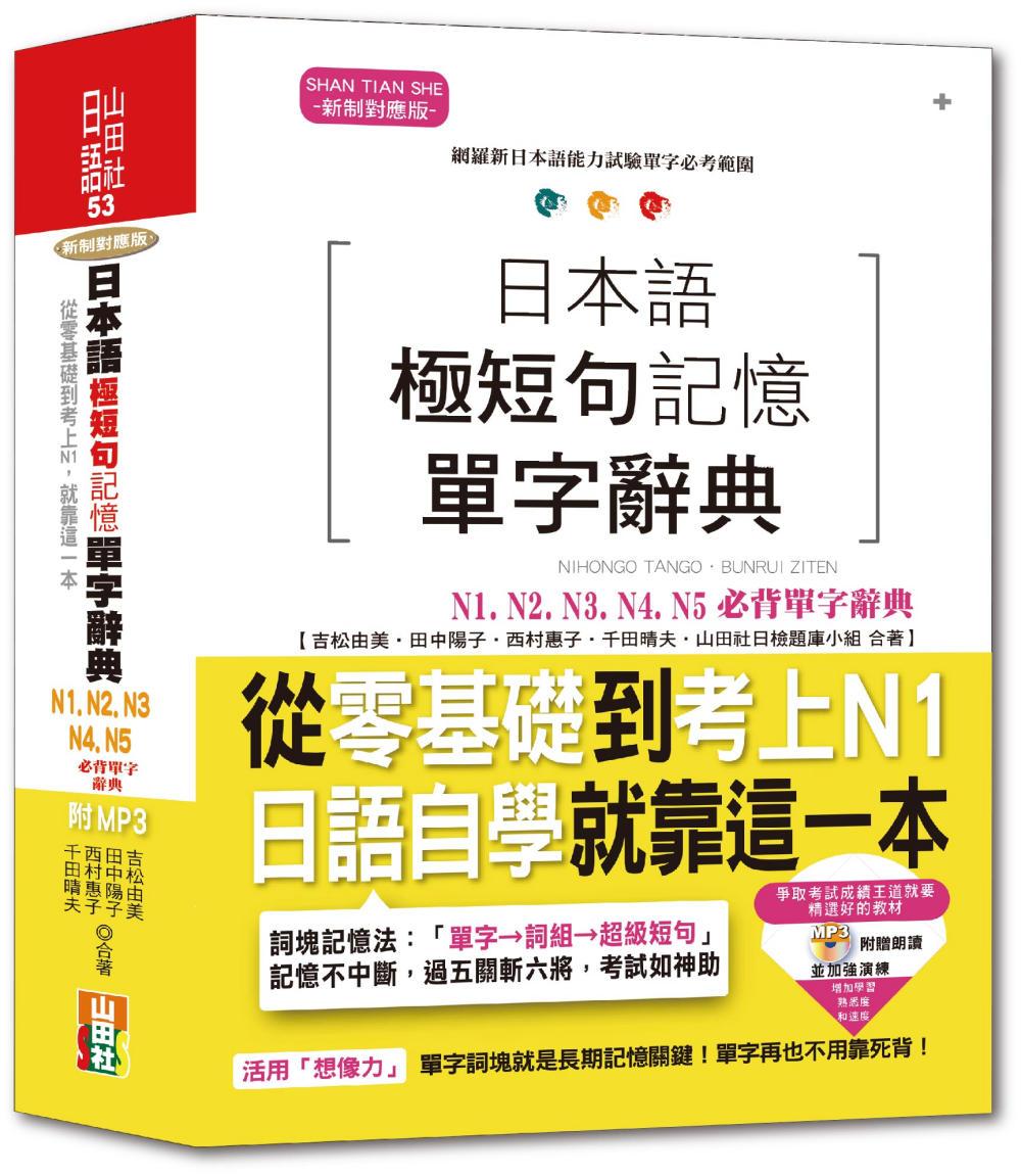日本語極短句記憶單字辭典N1,...