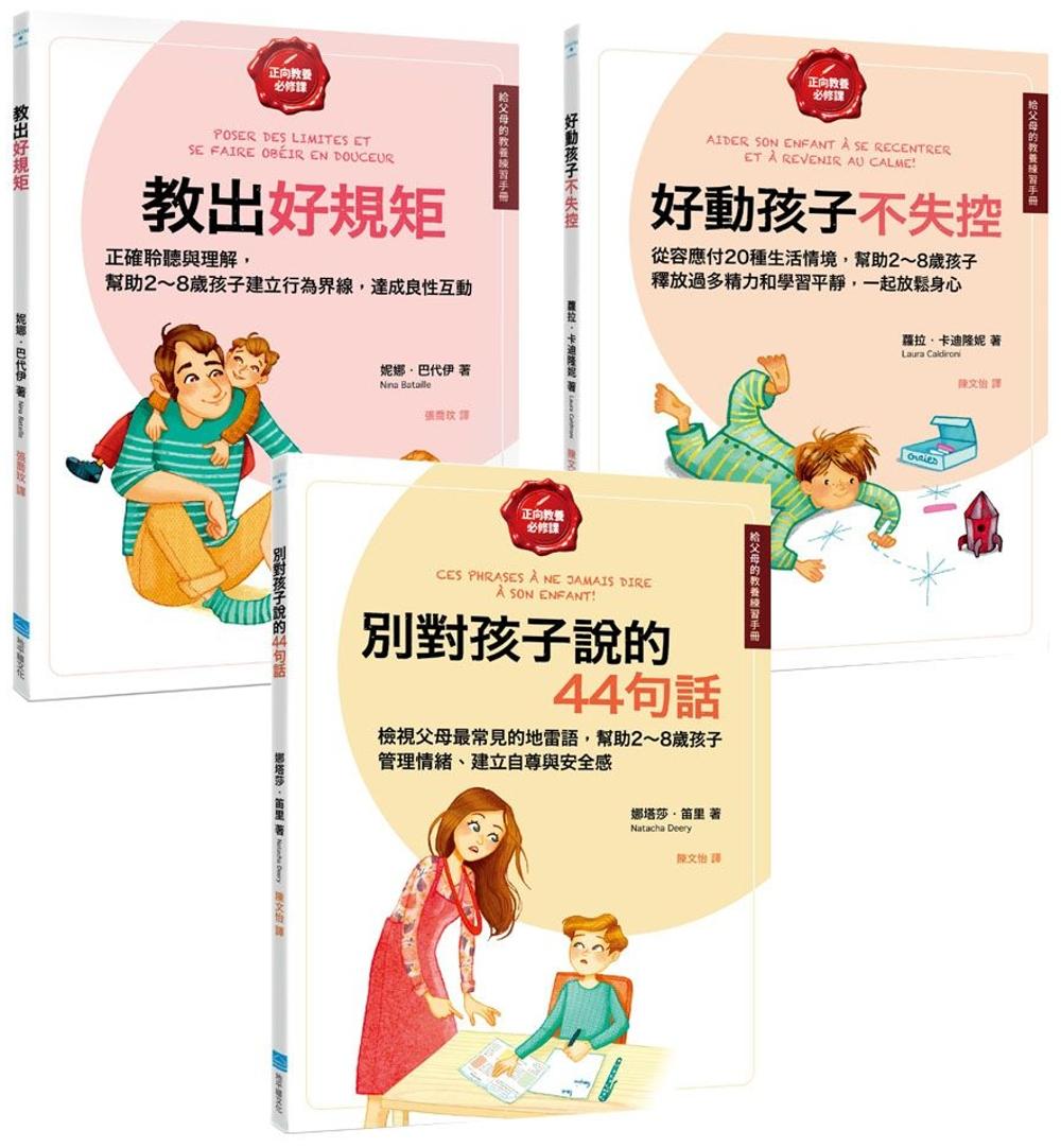 【給父母的教養練習手冊套書】(...