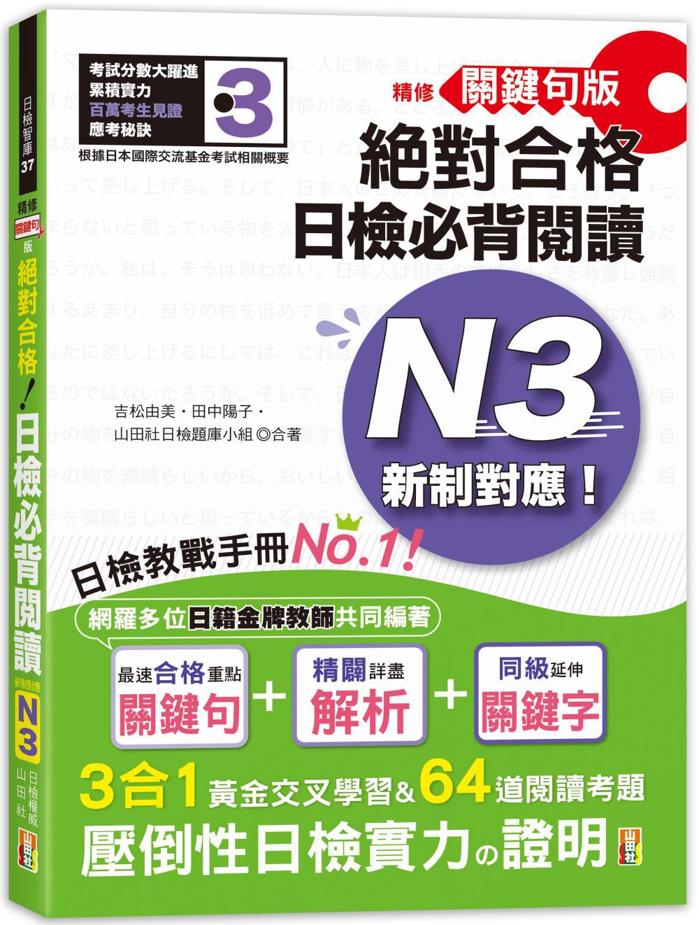 精修關鍵句版 新制對應絕對合格!日檢必背閱讀N3(25K)