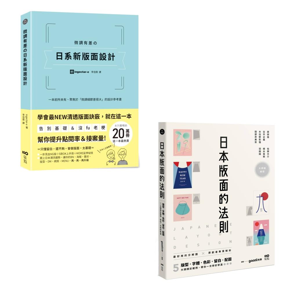 日系版面設計升級祕技套書(二冊...