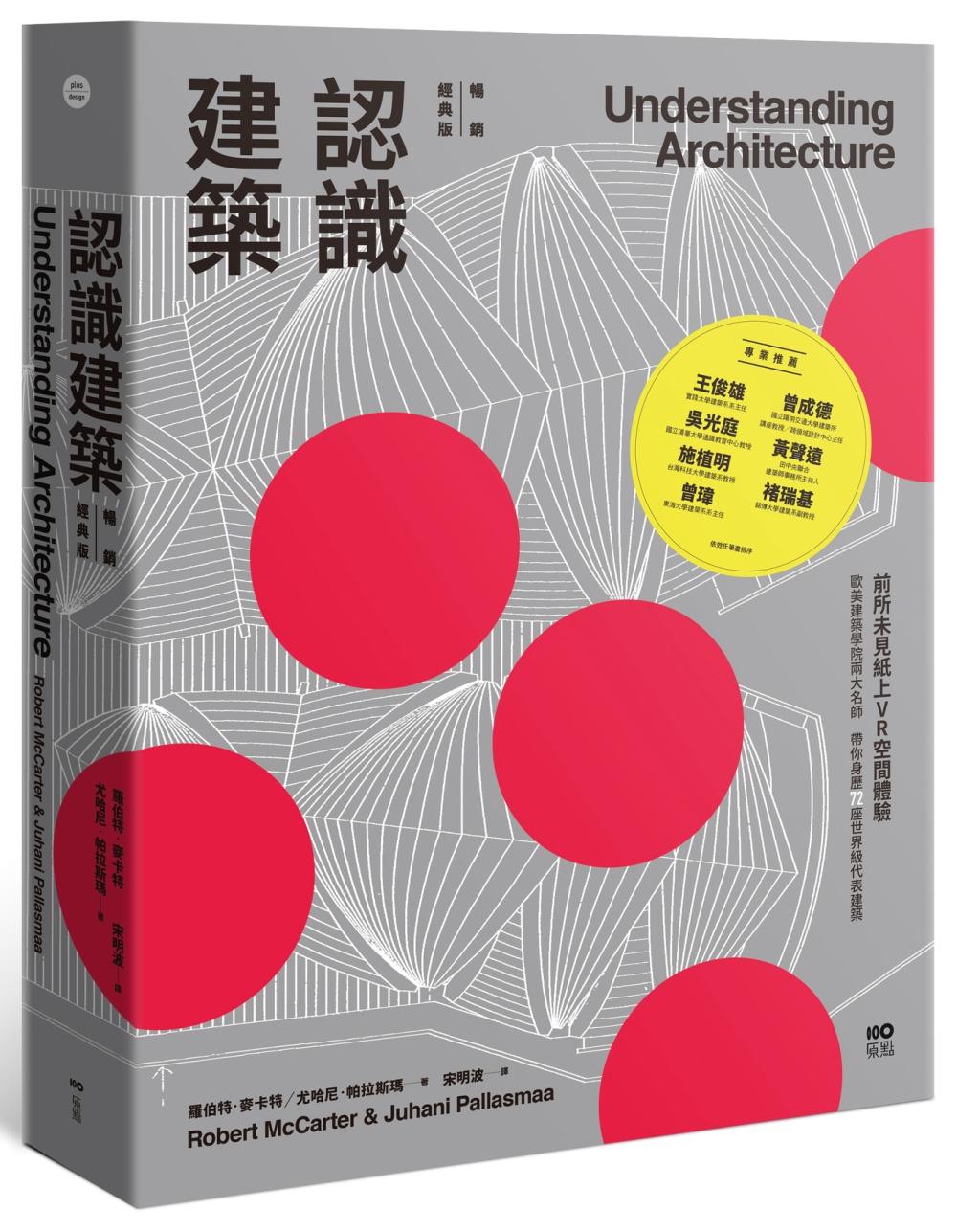 認識建築【暢銷經典精裝版】:前...