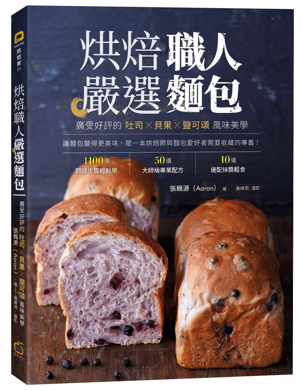 烘焙職人嚴選麵包:廣受好評的吐...