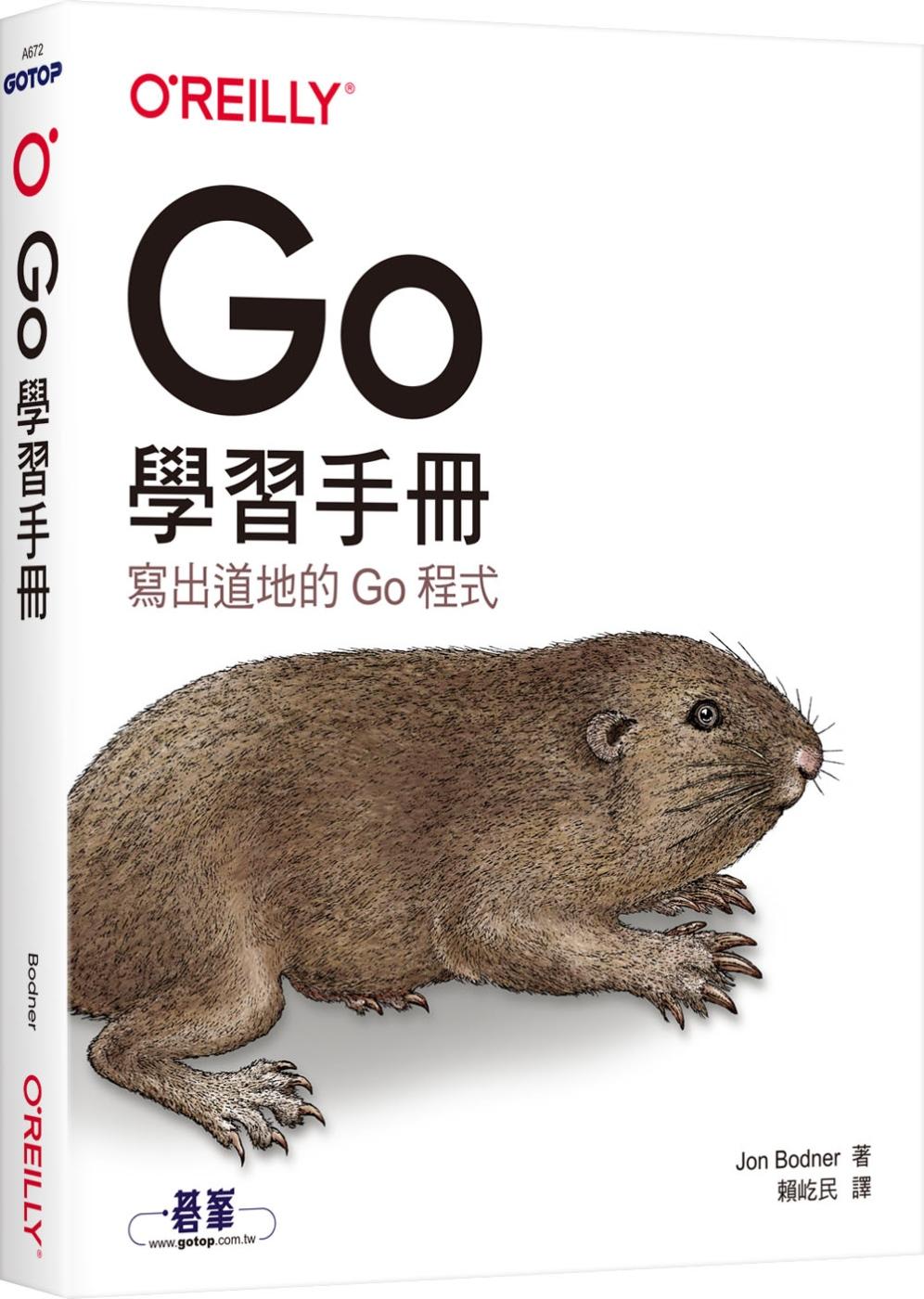 Go 學習手冊