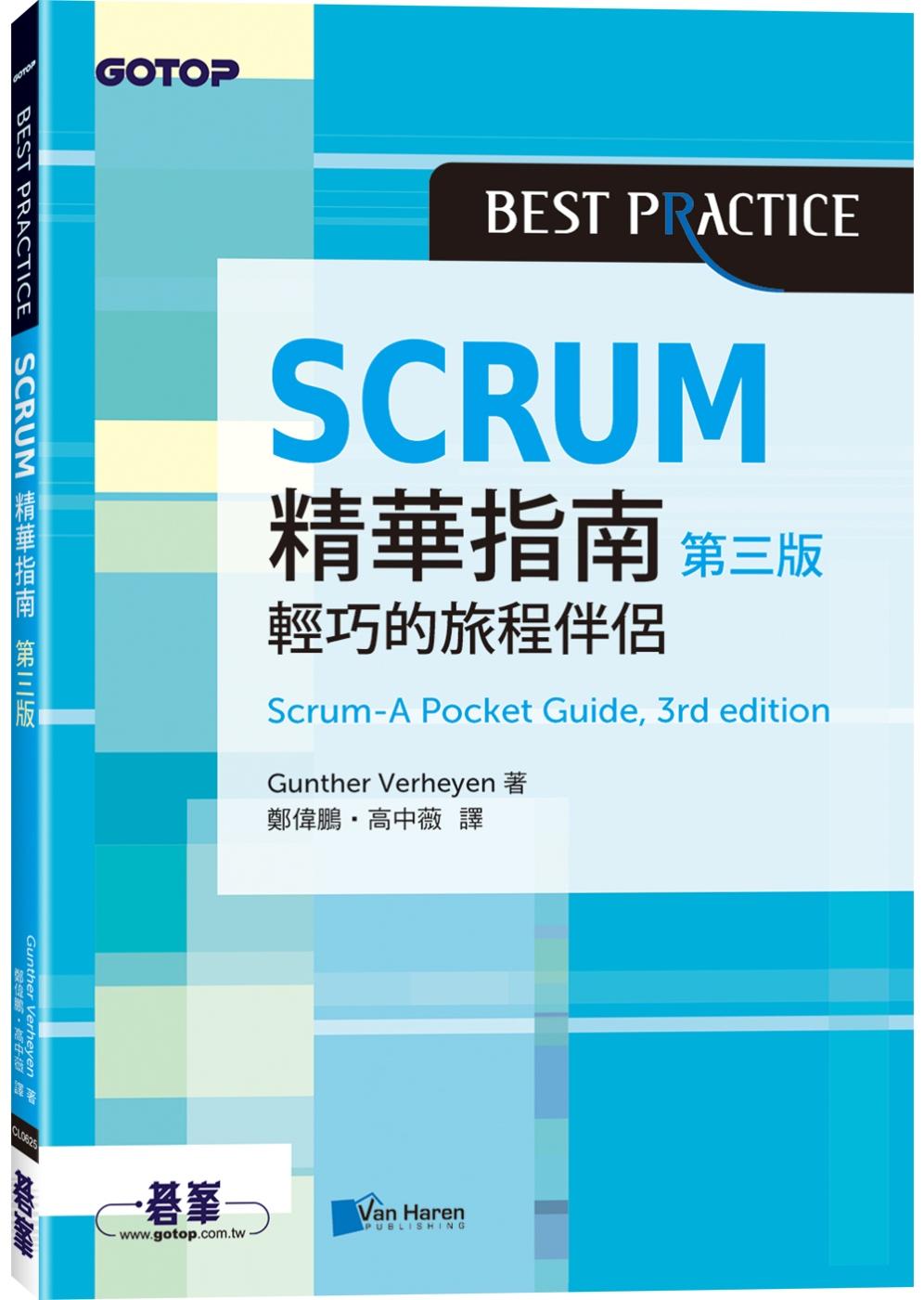 Scrum精華指南 第三版