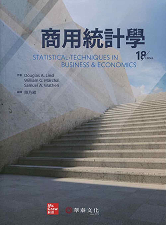 商用統計學(18版)