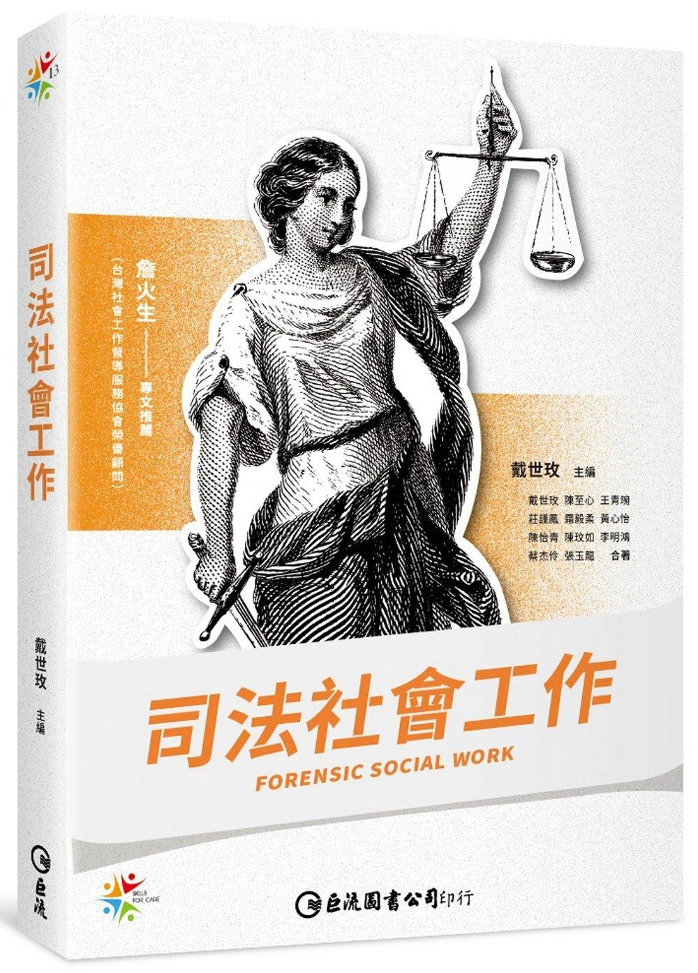 司法社會工作