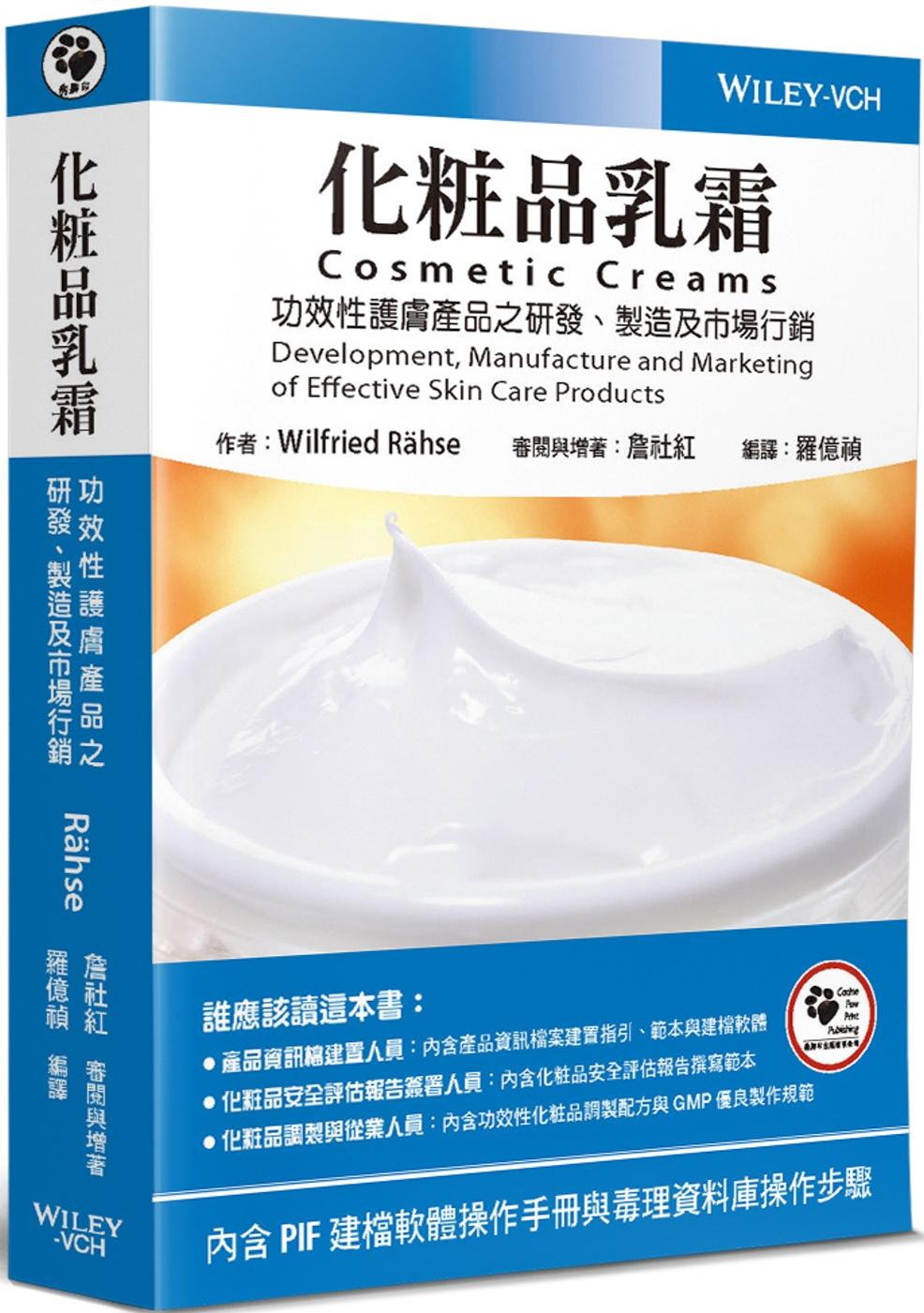 化粧品乳霜:功效性護膚產品之研...