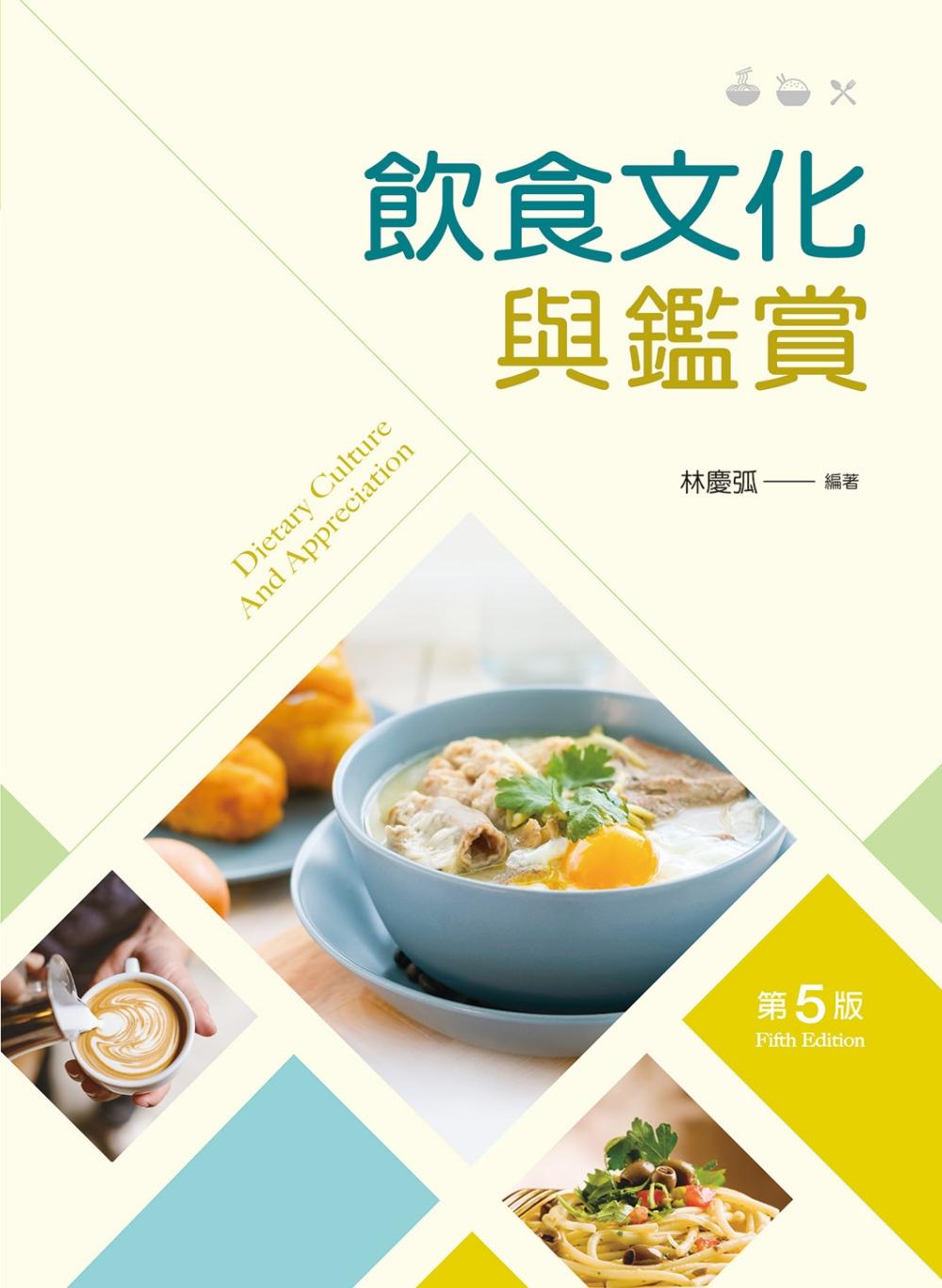 飲食文化與鑑賞(第五版)