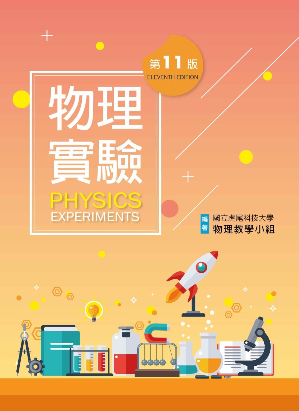 物理實驗(第十一版)