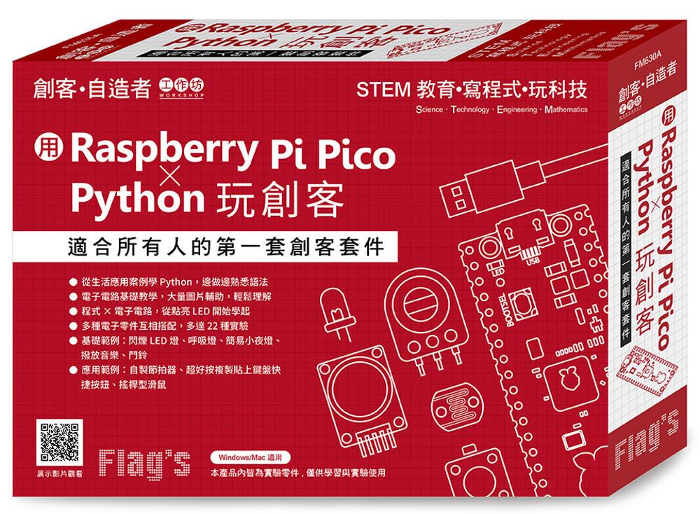 用 Raspberry Pi ...