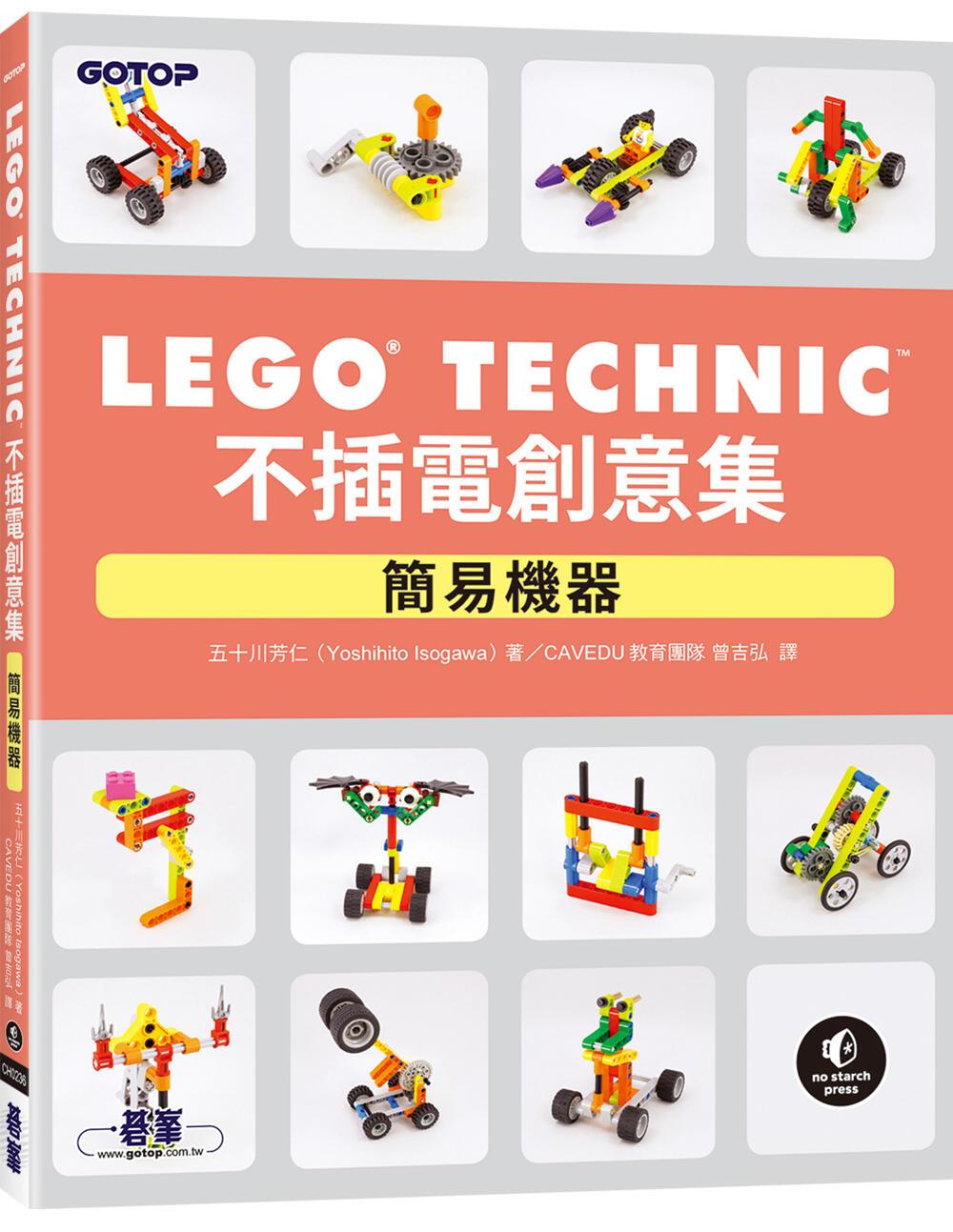 LEGO Technic 不插...