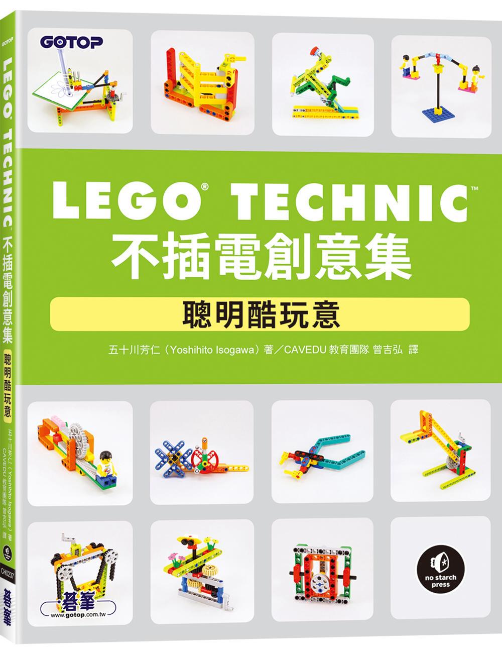 LEGO Technic不插電...