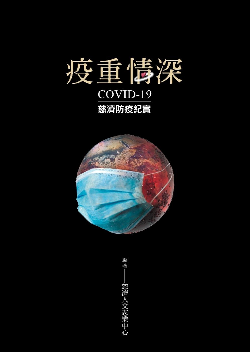疫重情深:COVID-19慈濟...