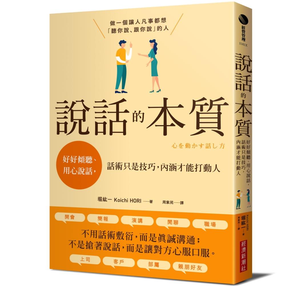 說話的本質:好好傾聽、用心說話,話術只是技巧,內涵才能打動人
