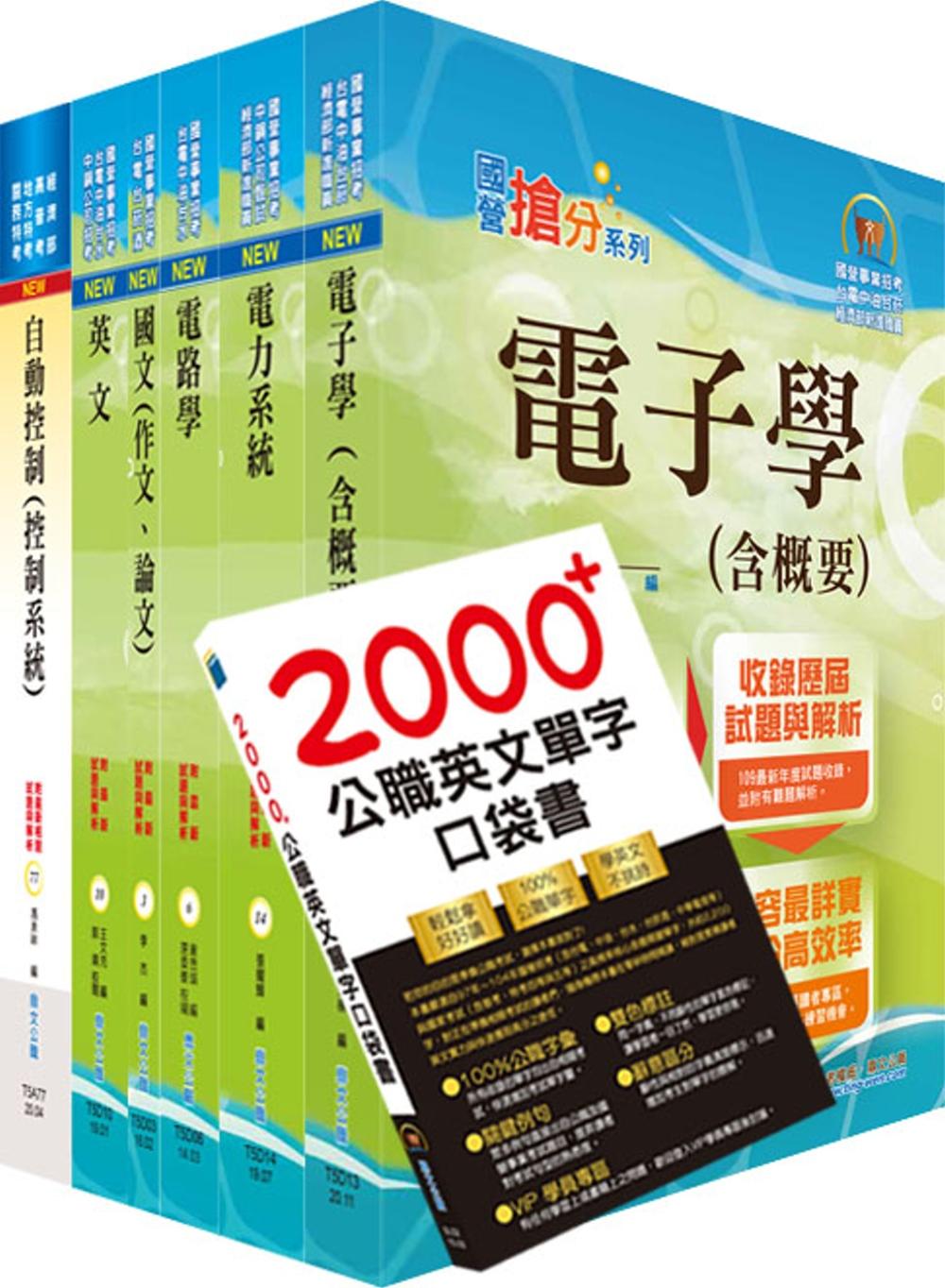 110年臺灣菸酒從業職員第3職...