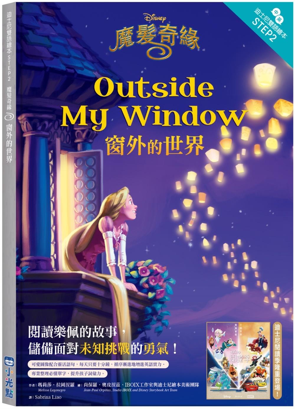 魔髮奇緣:窗外的世界 迪士尼雙...