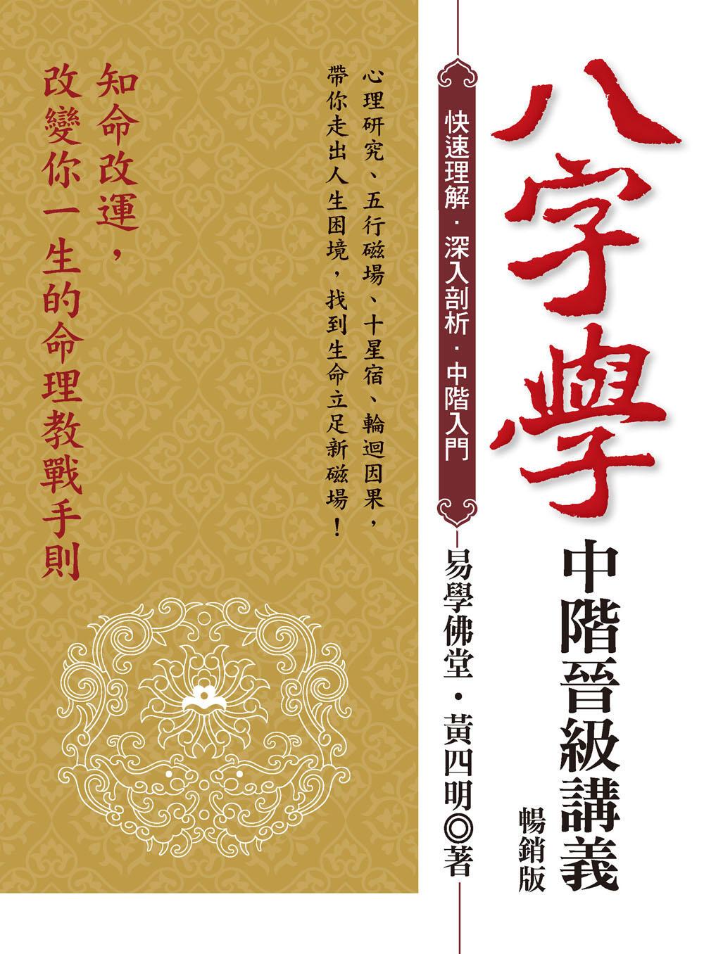 八字學中階晉級講義 (暢銷版)