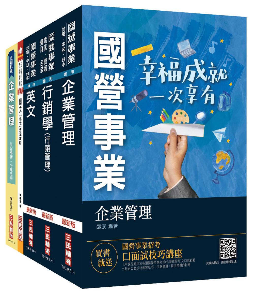2021台灣菸酒從業職員[行銷...