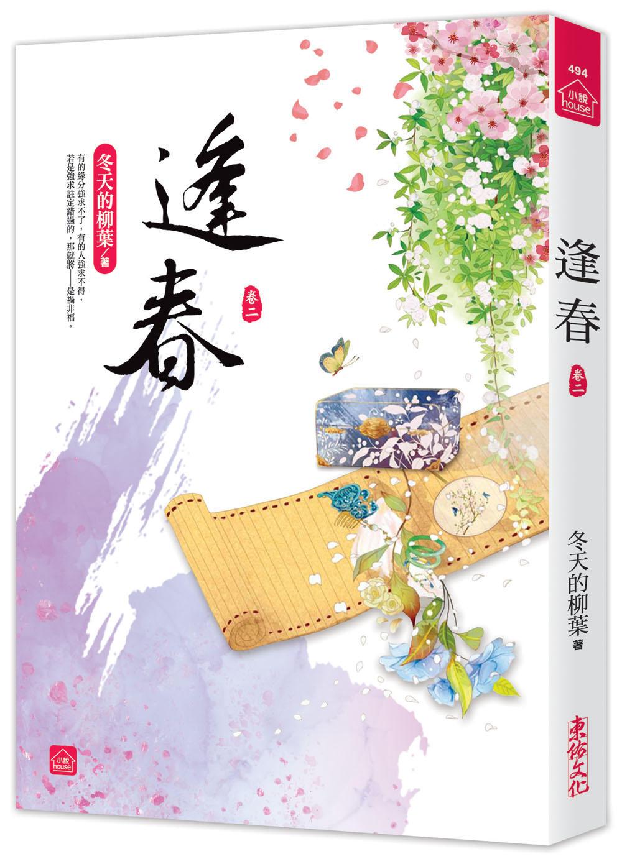 逢春(二)