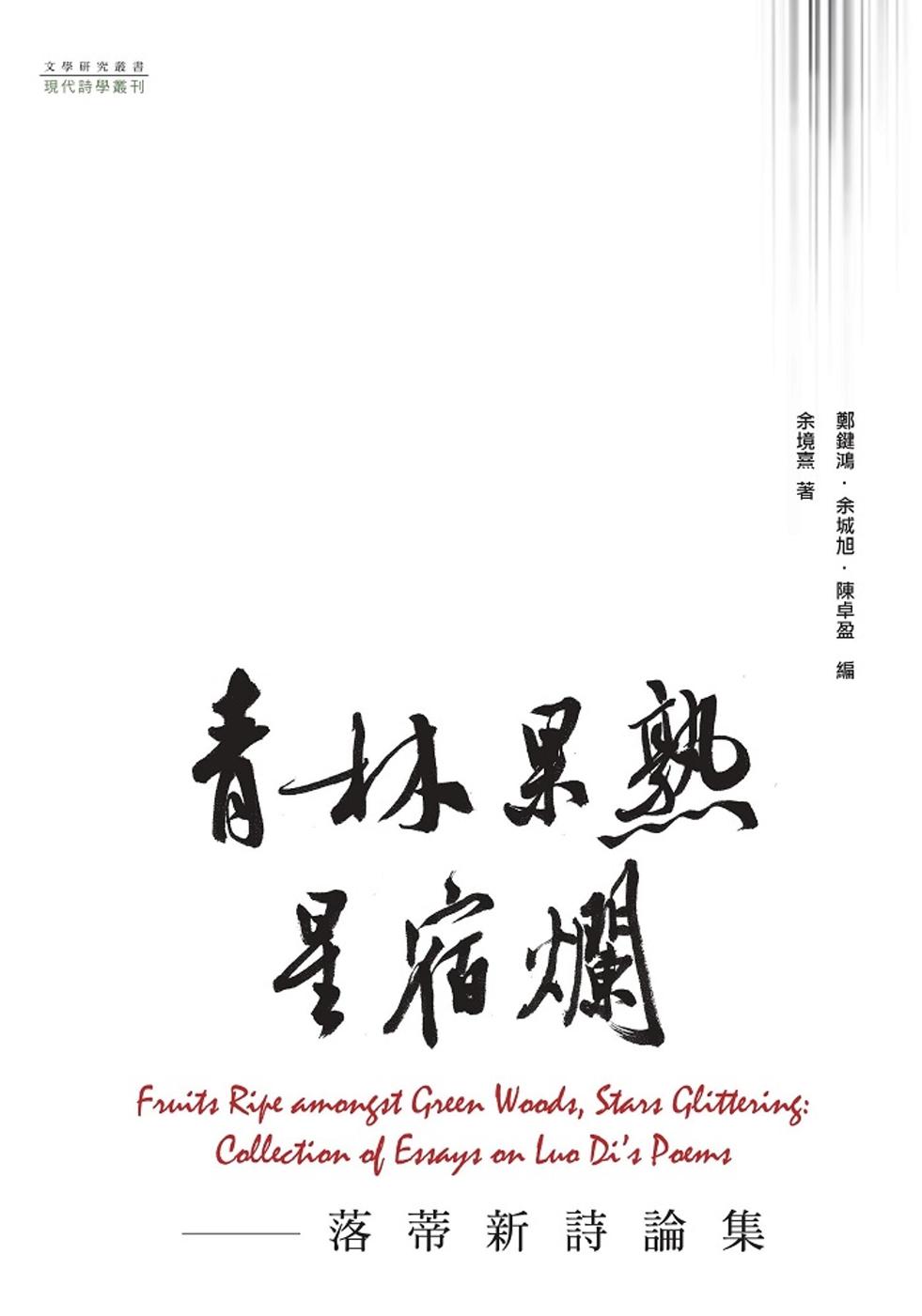 青林果熟星宿爛:落蒂新詩論集