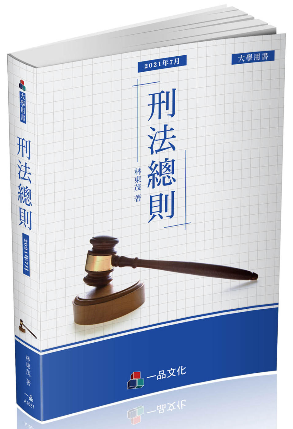 A1027-刑法總則-大學用書...