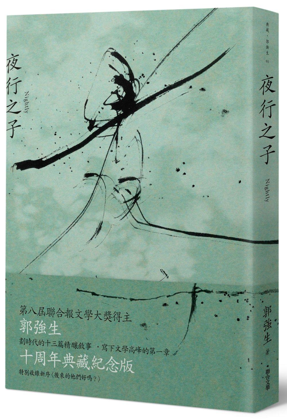 夜行之子(十周年經典版)