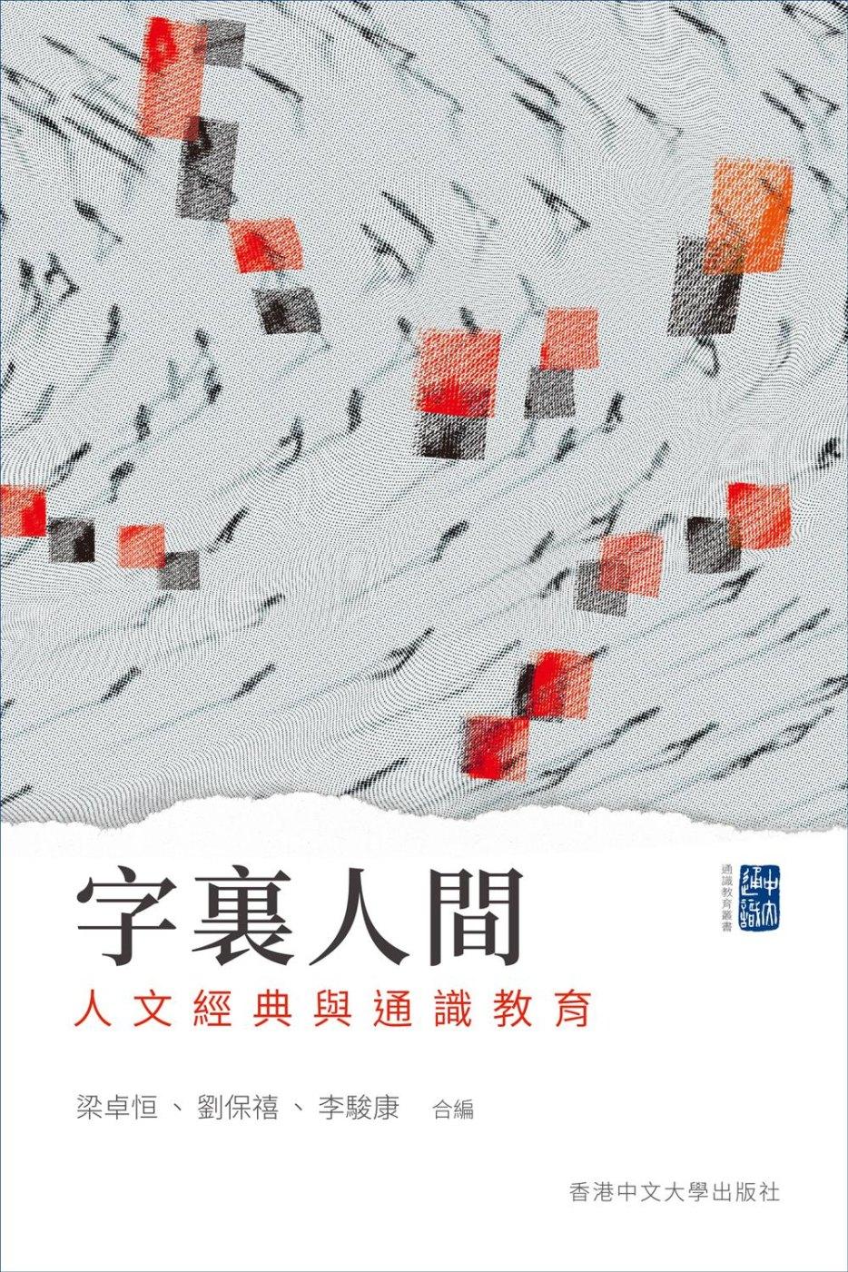 字裏人間:人文經典與通識教育