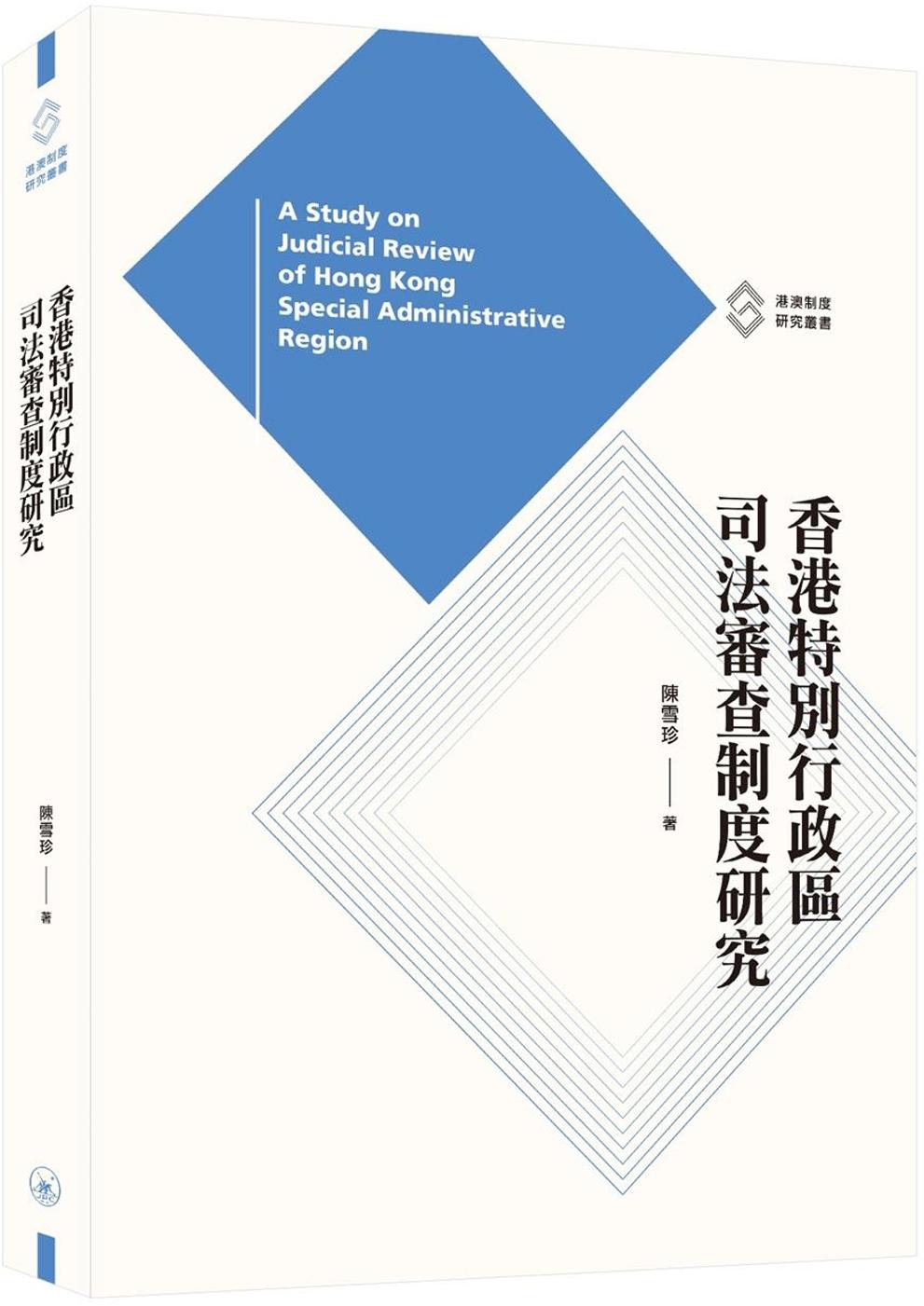 香港特別行政區司法審查制度研究