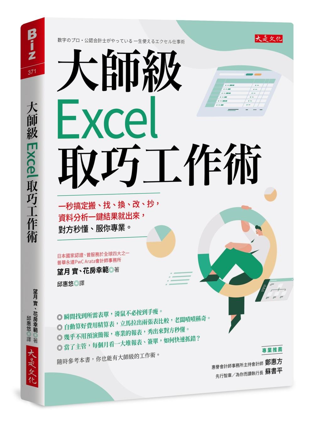 大師級Excel取巧工作術(長...