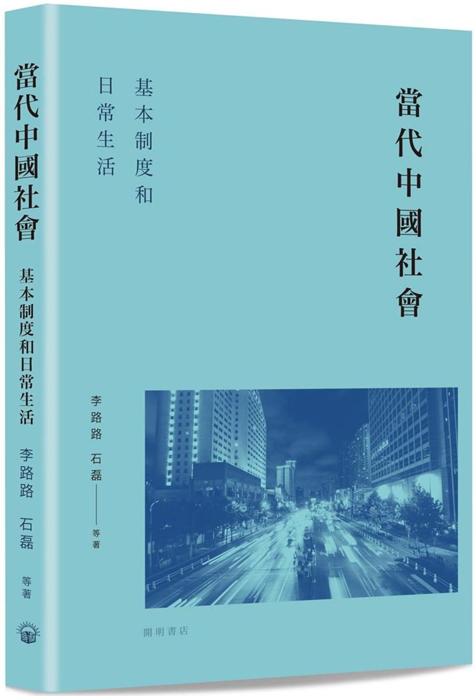 當代中國社會 基本制度和日常生...