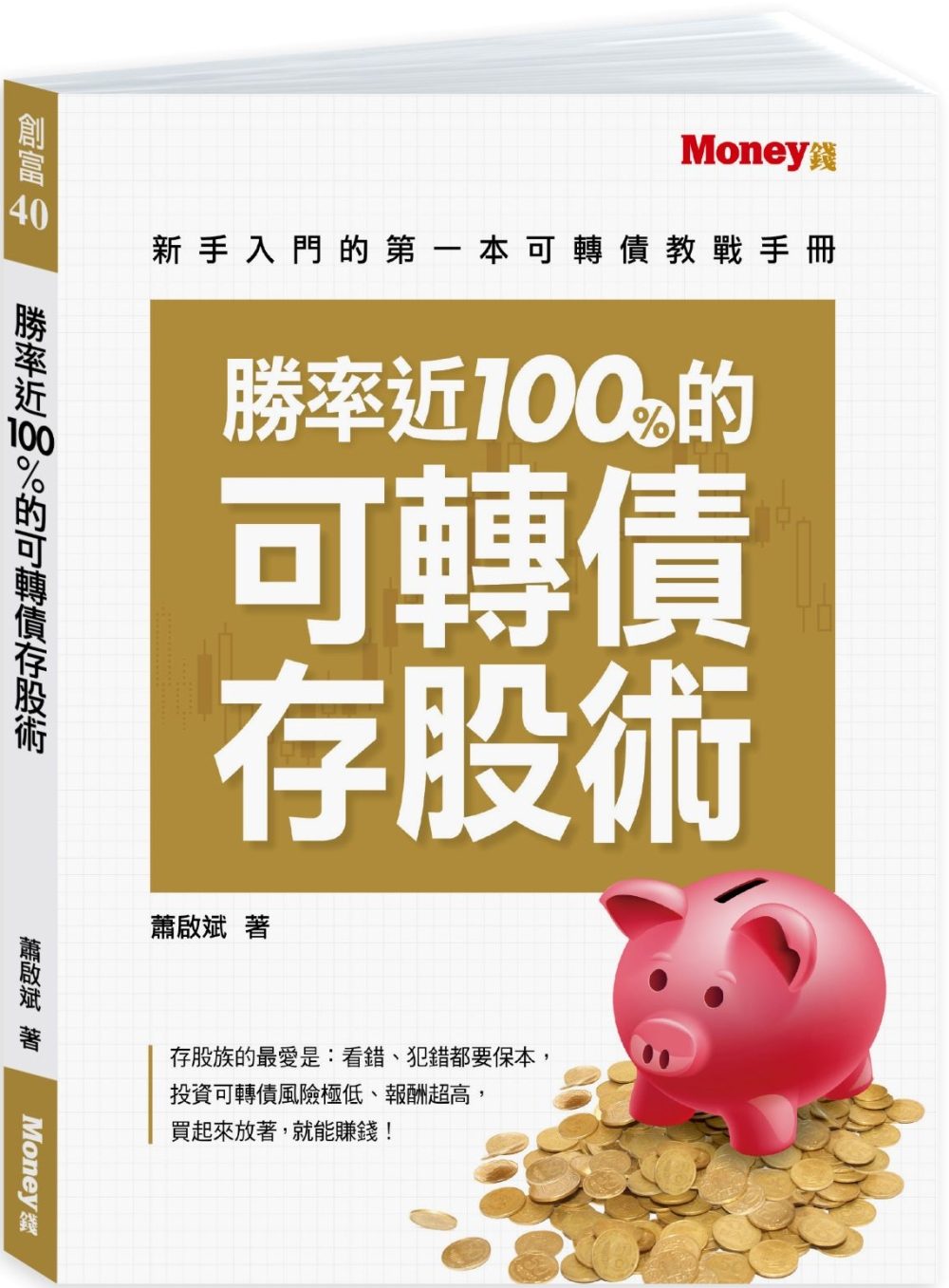 勝率近100%的可轉債存股術:新手入門的第一本可轉債教戰手冊