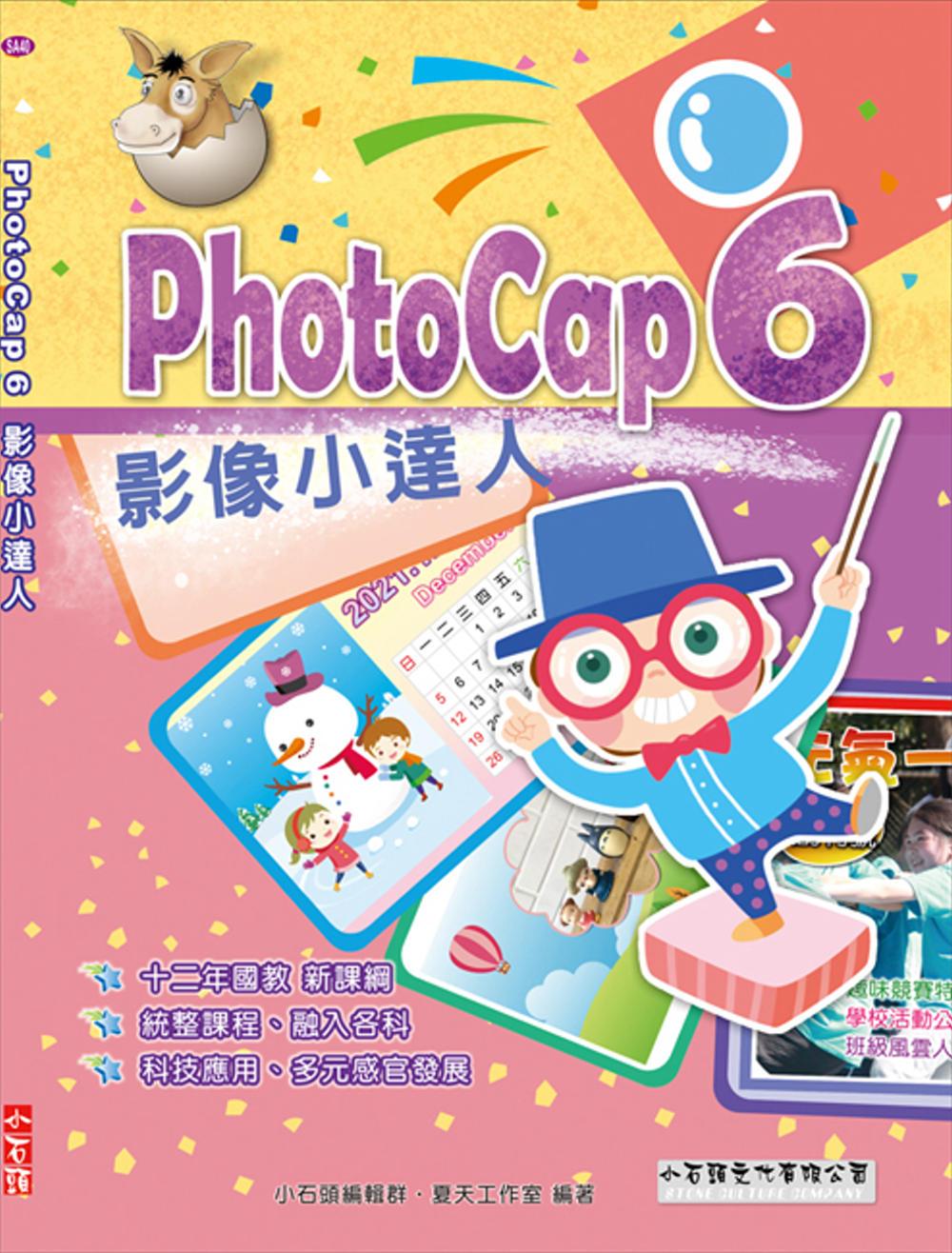 PhotoCap 6 影像小達...
